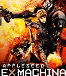 Appleseed-EXmach